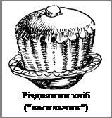 """Подпись:  Різдвяний хліб (""""ва-сильчик"""")"""