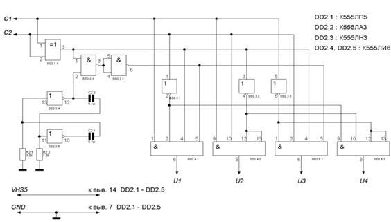 Рисунок 6. Интегратор