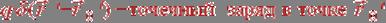 q\cdot\delta(\vec{r} '-\vec{r}_0 ') - {\rm точечный} {\rm заряд} {\rm в} {\rm точке} \vec{r}_0 '