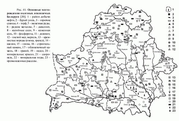 Основные месторожедени полезных ископаемых Беларуси