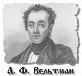 Вельтман А.Ф.