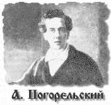 Погорельский А.А.
