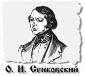 Сенковский О.И.