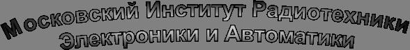 Московский Институт Радиотехники Электроники и Автоматики