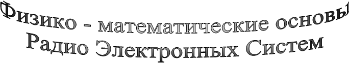 Физико - математические основыРадио Электронных Систем