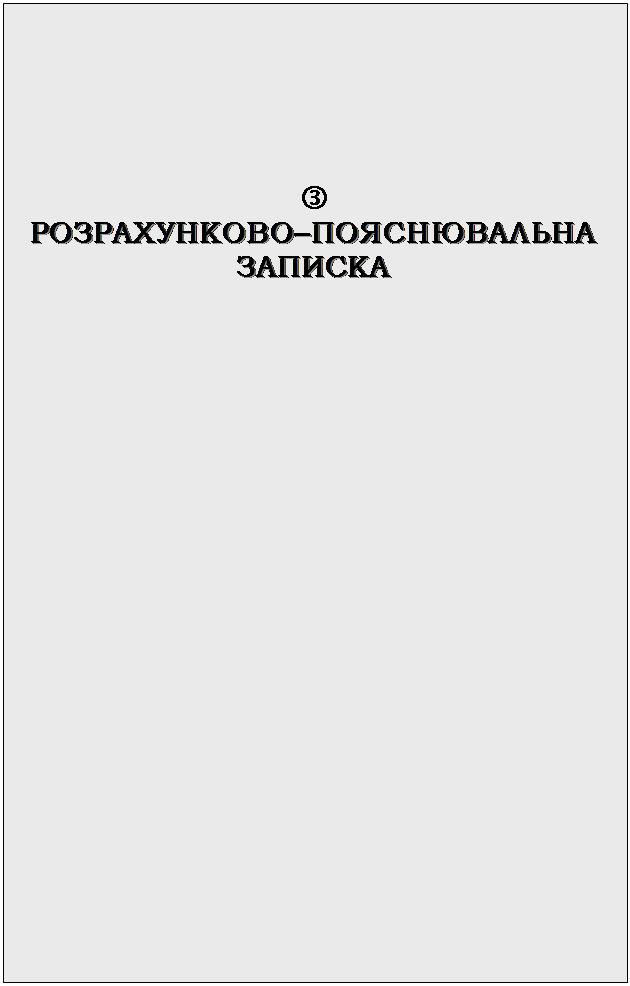 Подпись: ƒ РОЗРАХУНКОВО–ПОЯСНЮВАЛЬНА  ЗАПИСКА