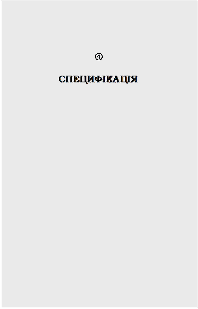 """Подпись: """"   СПЕЦИФІКАЦІЯ"""