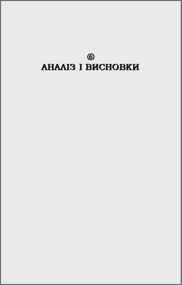 Подпись: †АНАЛІЗ І ВИСНОВКИ