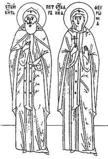 Святой благоверный князь Петр и >святая благоверная княгиня Феврония