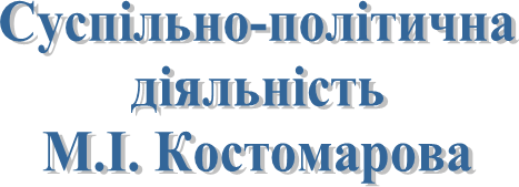 Суспільно-політичнадіяльністьМ.І. Костомарова