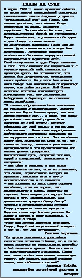 Подпись: ГАНДИ НА СУДЕ В марта 1922 г. после кровавых собы-тии во время первой всеиндийской сатьяграхи колониальные власти заду-мали устроить