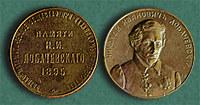 медаль Лобачевского