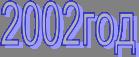 2002год