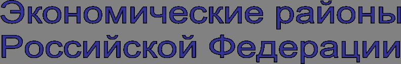 Экономические районыРоссийской Федерации