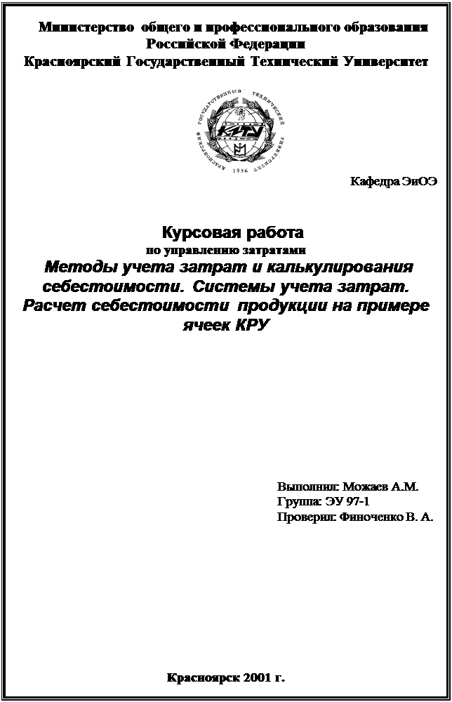 Подпись: Министерство общего и профессионального образования Российской Федерации Красноярский Государственный Технический Университет    Кафедра ЭиОЭ   Курсовая работа по управлению затратами  Методы учета затрат и калькулирования себестоимости. Системы учета затрат. Расчет себестоимости продукции на примере ячеек КРУ          Выполнил: Можаев А.М. Группа: ЭУ 97-1 Проверил: Финоченко В. А.         Красноярск 2001 г.
