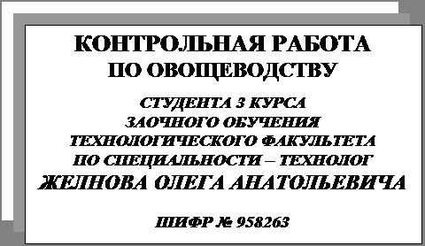 Подпись: КОНТРОЛЬНАЯ РАБОТАПО ОВОЩЕВОДСТВУСТУДЕНТА 3 КУРСАЗАОЧНОГО ОБУЧЕНИЯ ТЕХНОЛОГИЧЕСКОГО ФАКУЛЬТЕТАПО СПЕЦИАЛЬНОСТИ – ТЕХНОЛОГЖЕЛНОВА ОЛЕГА АНАТОЛЬЕВИЧАШИФР № 958263